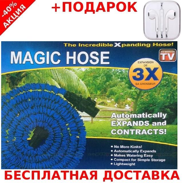 Компактный растягивающийся садовый шланг для полива MAGIC HOSE 15m синий + наушники