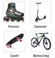 Самокаты, ролики, велосипеды, ...