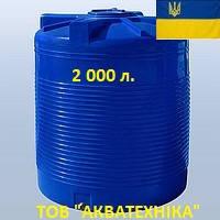 Емкость для воды 2000 л. двухслойная или односл. (2 куба) вертикальная пластиковая.