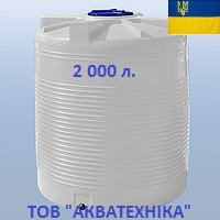Емкость для воды 2000 л. двухслойная или односл. вертикальная пластиковая. Бак для воды 2000 литро. Бочка 2 к