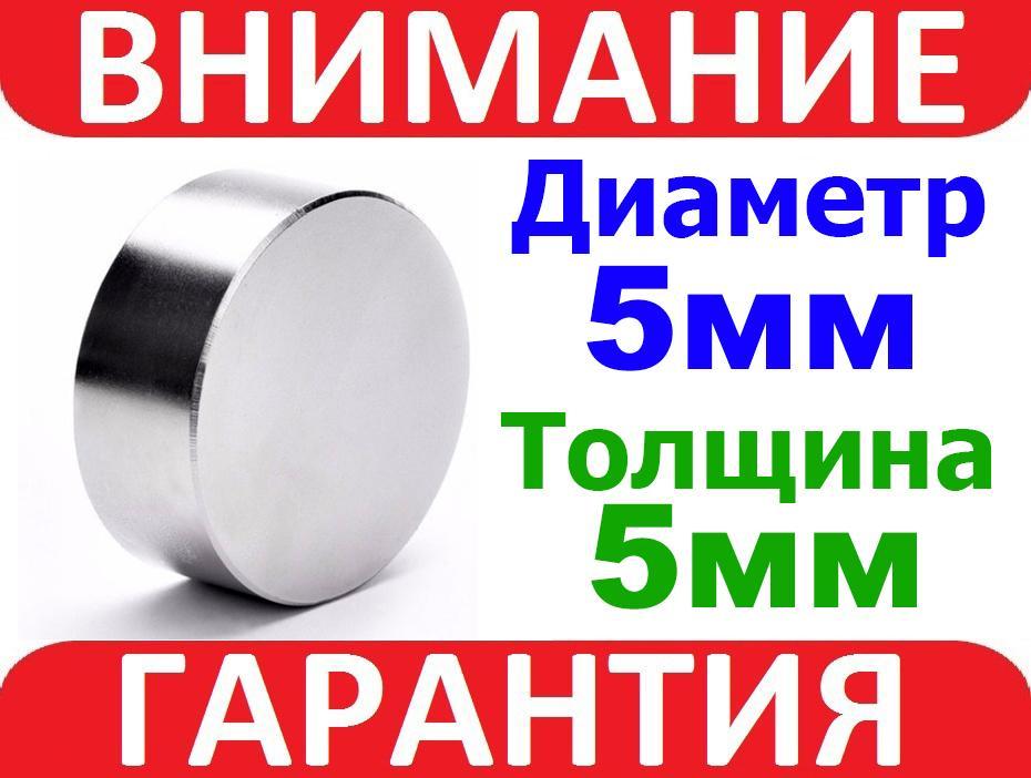 Магнит неодимовый сильный 5x5мм