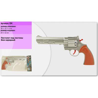 Пистолет под пистоны E4 (288шт/2) в пакете 30-15-4 см