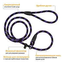Поводок-Удавка для Собак из Альпинистского Шнура Светоотражающий Черно-Фиолетовый