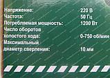 Сетевой шуруповерт Минск МСШ-1200 (1200 Вт), фото 8