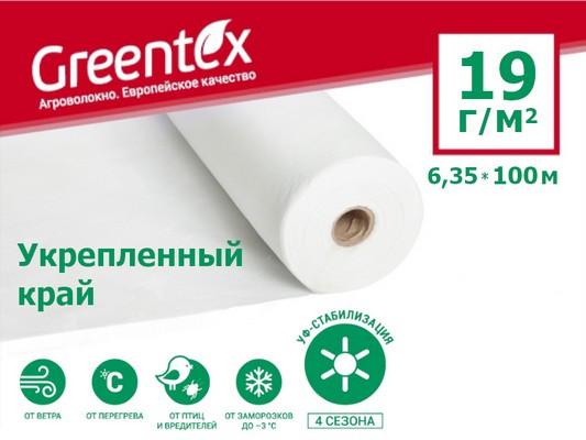 Агроволокно GREENTEX p-19 УК - 19 г/м², 6,35 x 100 м, укріплені кінці біле в рулоні