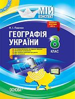 Геграфія України 8 кл Мій Конспект