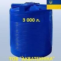 Емкость для воды 3000 л. двухслойная или односл. (3 куба) вертикальная пластиковая.