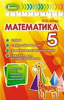 Математика 5 кл Вправи, самостійні, темат к.р., завдання для експрес контролю