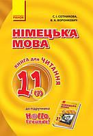 Німецька мова 11 (7) кл  Книга для читання