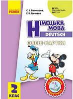 Німецька мова 2 кл Флеш- картки 10*16 см