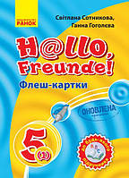Hello freunde 5(1) Німецька мова Флеш- картки