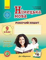 Німецька мова 9 кл Робочий зошит Deutsch lernen ist super!