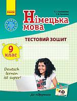 Німецька мова 9 кл Заліковий зошит до підручника Deutsch lernen ist super!