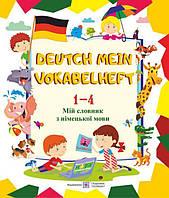 Мій словник з німецької мови 1-4 кл
