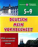 Мій словник з німецької мови 5-9 класи