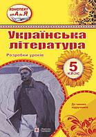 Українська література 5 клас  Розробки уроків
