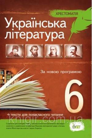 Українська література 6 клас  Хрестоматія