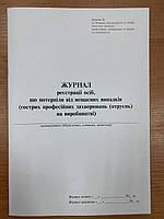 Журнал реєстрації осіб, що потерпіли від нещасних випадків (гострих професійних захворювань (отруєнь) на ви