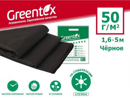 Агроволокно GREENTEX p-50 - 50 г/м², 1,6 x 5 м чорне в пакеті