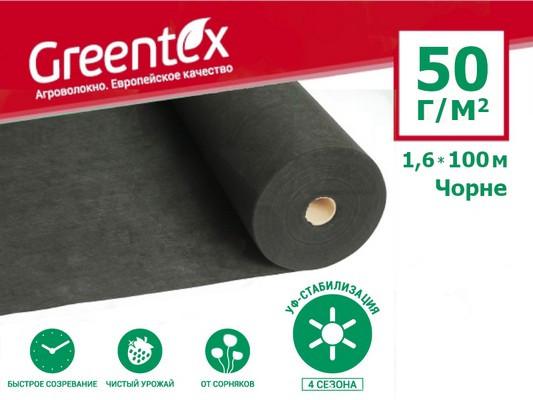 Агроволокно GREENTEX p-50 - 50 г/м², 1,6 x 100 м чорне в рулоні