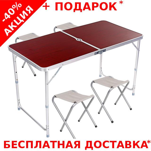 Походный набор FOLDING TABLE раскладной стол для пикника со стульями