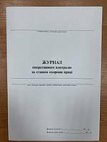 Журнал оперативного контролю за станом охорони праці, фото 1