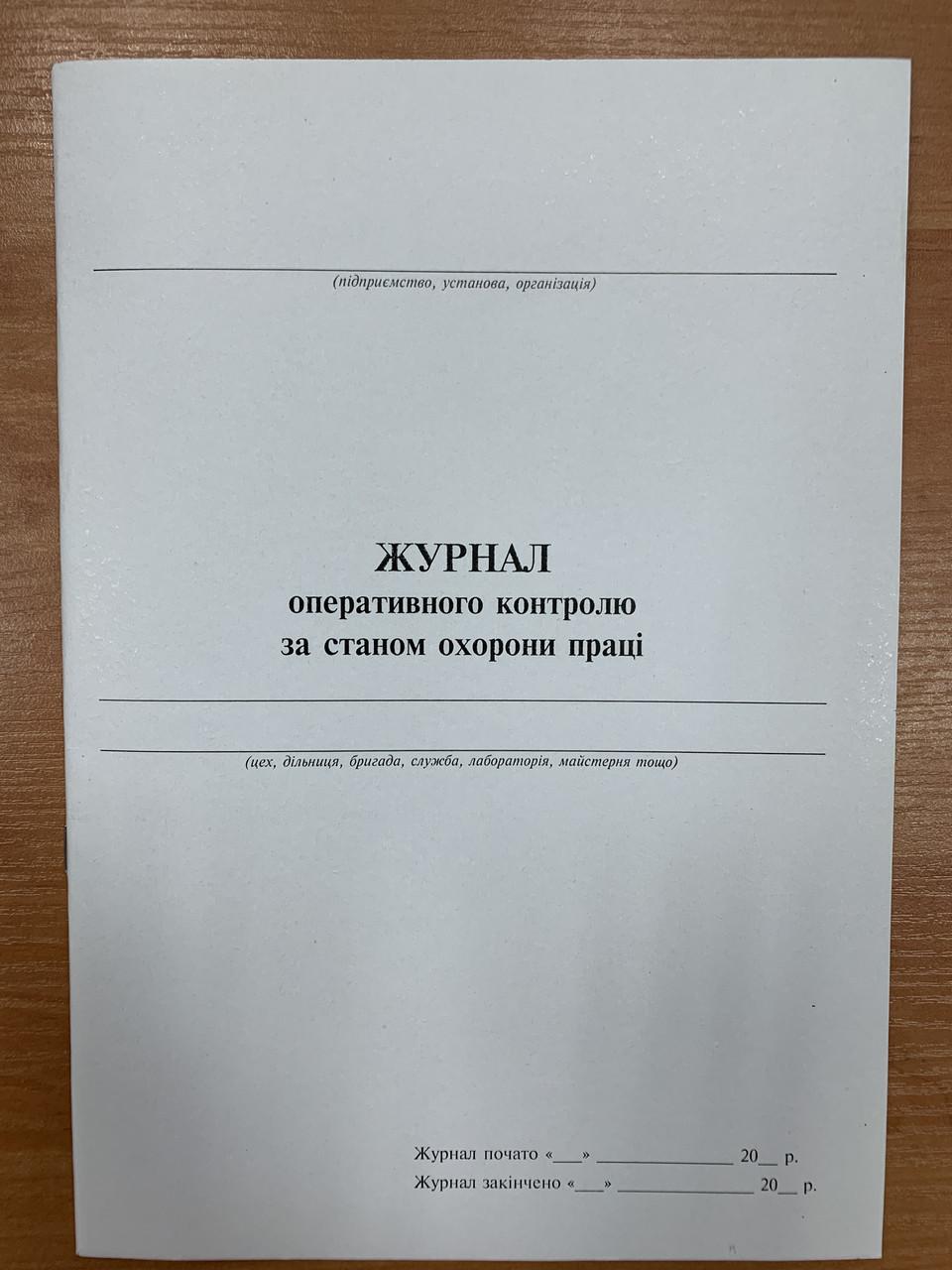Журнал оперативного контролю за станом охорони праці