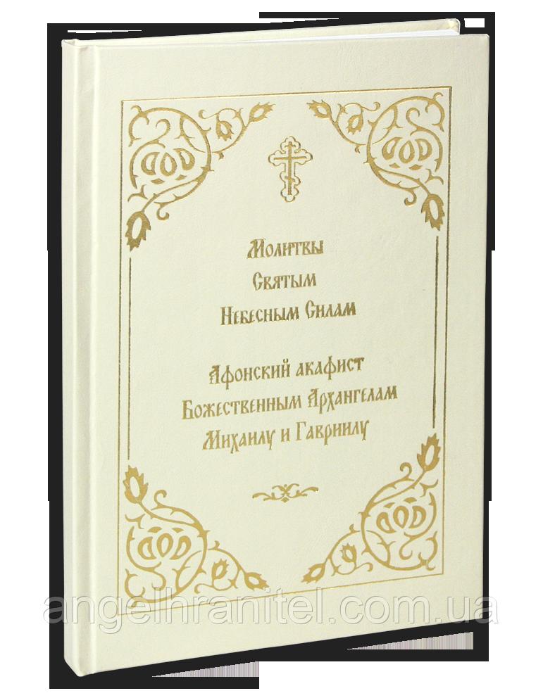 Афонский акафист Божественным Архангелам Михаилу и Гавриилу