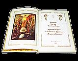Афонский акафист Божественным Архангелам Михаилу и Гавриилу, фото 3