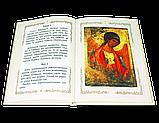 Афонский акафист Божественным Архангелам Михаилу и Гавриилу, фото 4