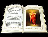 Афонский акафист Божественным Архангелам Михаилу и Гавриилу, фото 5