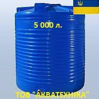 Емкость для воды 5000 л. двухсл. или односл. вертикальная пластиковая. Бак для воды 5000 литров. Бочка 5 кубов
