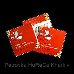 Шоколад Черный с предсказаниями 1шт/5 г