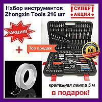 Большой набор инструментов Zhongxin Tools 216 шт + Многоразовая крепежная лента Ivy Grip Tape 5 м в подарок!