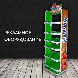 Рекламне 🛒 обладнання для магазинів