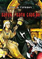 Борек і боги слов'ян (м'яка)