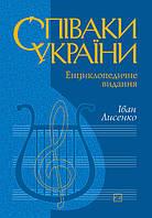 Співаки України Енциклопедичне видання (тв)
