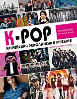 K POP корейская революция в музыке