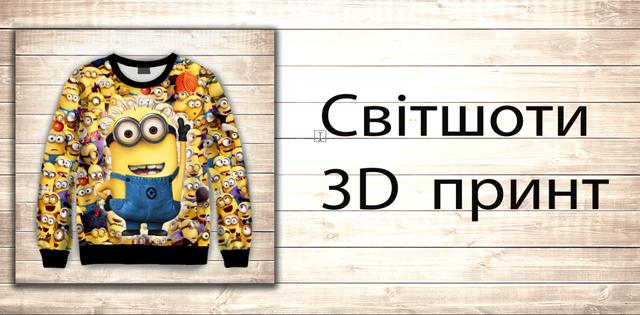 Світшоти з 3D принтами (Booom-shop, Україна)