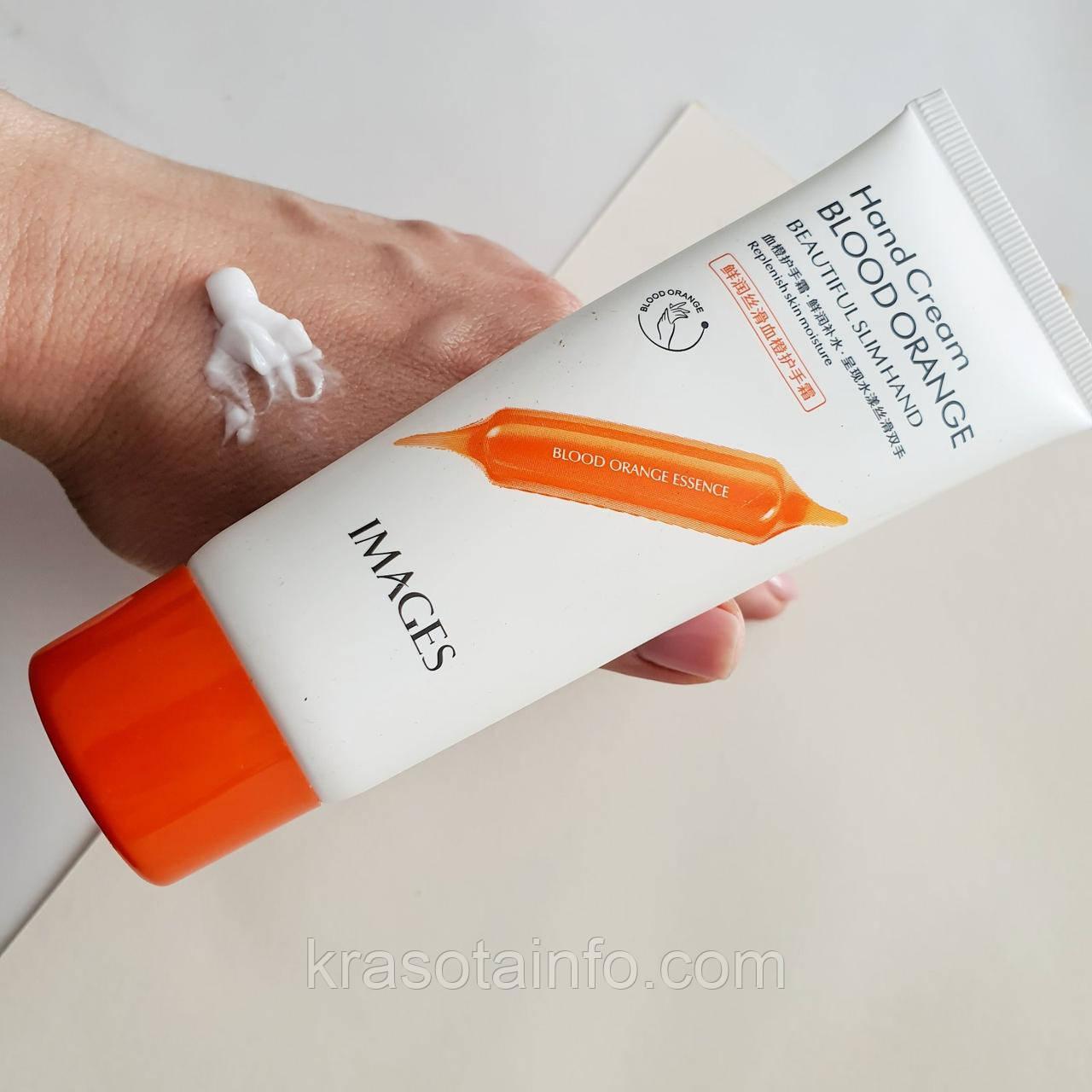 Крем для рук питательный с маслом апельсина Images Hydration Blood Orange,  80 г
