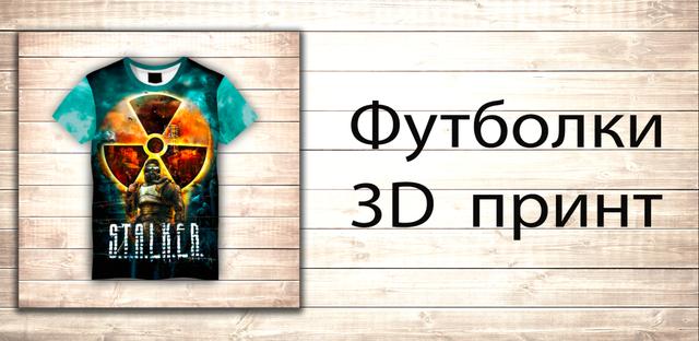 Футболки з 3D принтами (Booom-shop, Україна)