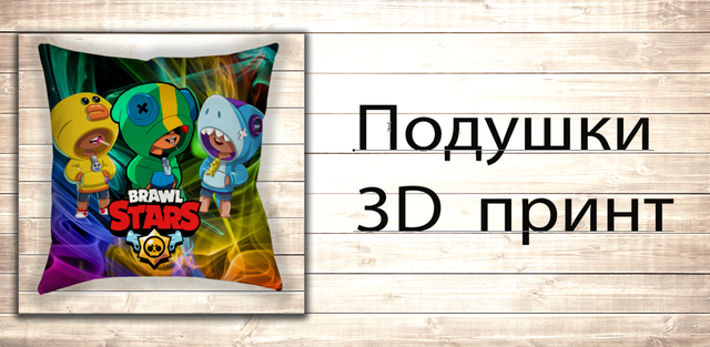 Подушки 3D принт (Booom-shop, Україна)