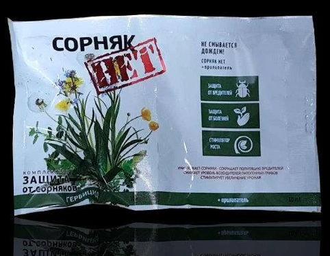 """Гербицид для защиты  от сорняков, вредителей, болезней """"Сорняк НЕТ"""" + прилипатель"""