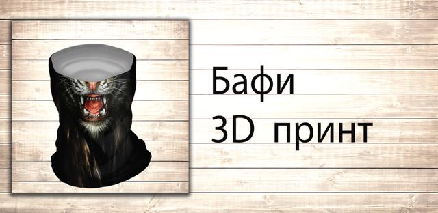 Баффи 3D принт