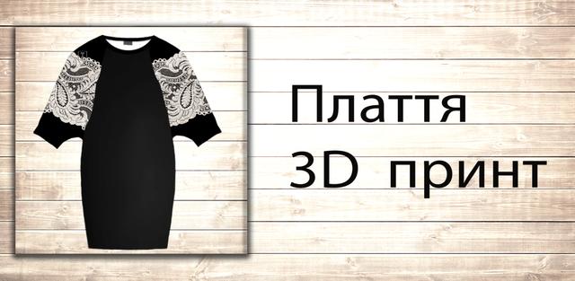 Плаття з 3D принтами