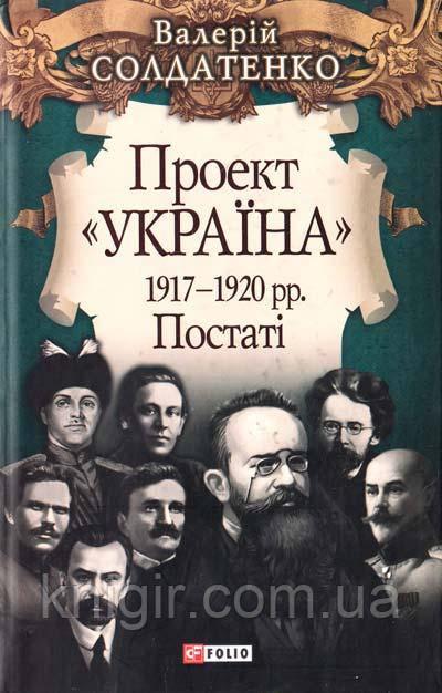 Проект Україна 1917-1920 рр Постаті