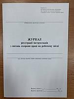 Базовий комплект журналів з охорони праці та пожежної безпеки