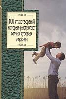 100 стихотворений которые растрогают самых суровых мужчин(тв)