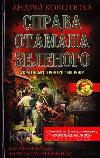 Справа отамана зеленого (тв) Українські хроніки 1919 р