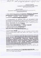 Декларація з пожежної безпеки, фото 1